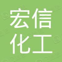 南通宏信化工有限公司