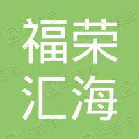 北京福荣汇海养殖有限公司