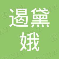 广州遏黛娥投资发展有限公司