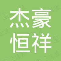 北京杰豪恒祥贸易有限公司