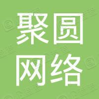 上蔡县聚圆网络科技有限公司