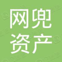 南京网兜资产管理中心(有限合伙)