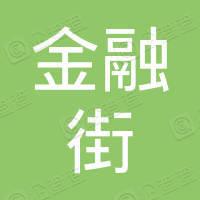 北京金融街资本运营中心