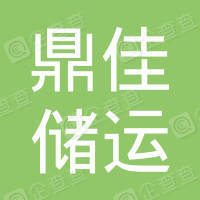 上海鼎佳储运有限公司