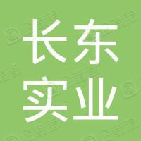 山西长东实业有限公司