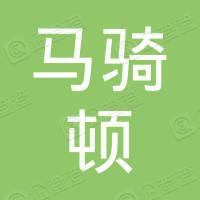 马骑顿(上海)母婴用品有限公司