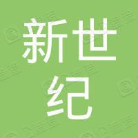 沭阳县新世纪大酒店