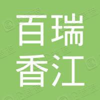 浙江百瑞香江大酒店有限公司