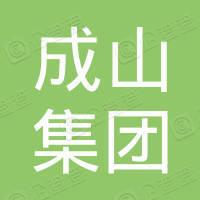 成山集团有限公司