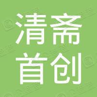 北京清斋首创水务有限责任公司