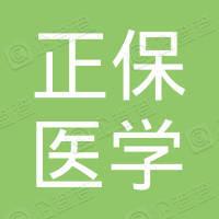 江苏正保医学教育科技有限公司