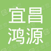 宜昌鸿源矿产品销售有限公司