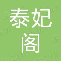 上海泰妃阁餐饮管理有限公司第六分公司