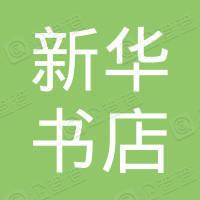 河南省郑州市新华书店有限公司