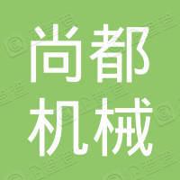 苏州尚都机械科技有限公司