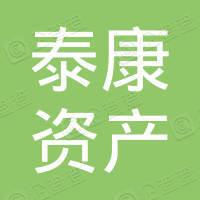 深圳泰康资产股权投资管理有限公司