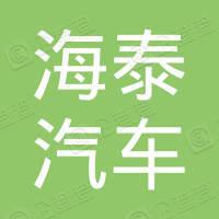 重庆海泰汽车租赁有限公司