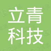 深圳市立青科技有限公司