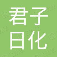 株洲市芦淞区君子日化经营部