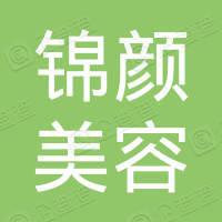 珠海市香洲区拱北锦颜美容院