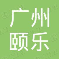 广州颐乐生态健康产业管理有限公司