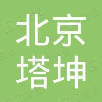 北京市塔坤图文设计制作有限责任公司艺术培训中心