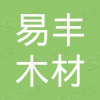 平邑县易丰木材加工厂