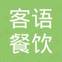 广东客语餐饮管理有限公司