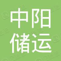 河南中阳储运有限公司