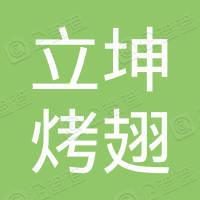 温县立坤烤翅店