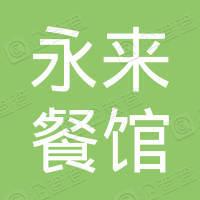 建始县业州镇永来餐馆