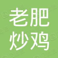 赵堡大黄庄老肥炒鸡店