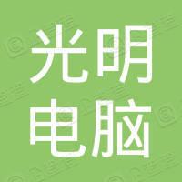 荆州区光明电脑经营部
