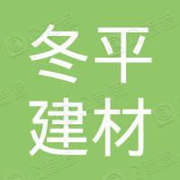 海盐县秦山冬平建材经营部