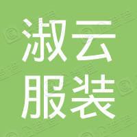 东阿县刘集镇淑云服装商贸城