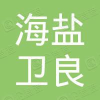 海盐县秦山卫良建筑材料经营部