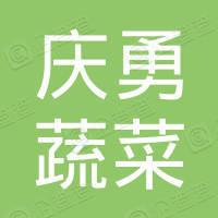 凤城市通远堡镇庆勇蔬菜销售柜台