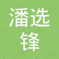 京山县永隆镇潘选锋综合批发部