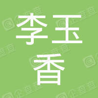 李玉香--会同县林城镇电影公司对面
