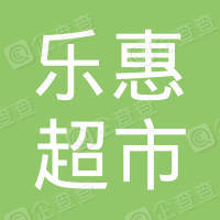 徐闻县曲界镇乐惠超市