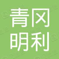 青冈县明利太阳能热水器经销处