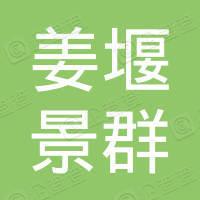 姜堰区景群房屋维修服务部