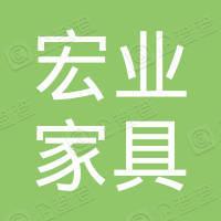 新昌县七星街道宏业家具店