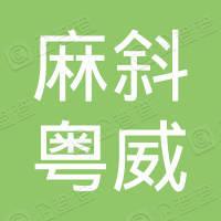 湛江市坡头区麻斜粤威食品综合商店