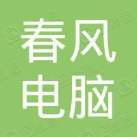 丹东市元宝区春风电脑店