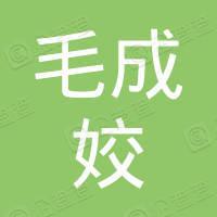 毛成姣--芷江县土桥乡场上