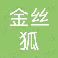 庆安县远大购物广场金丝狐服装店
