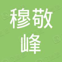 利辛县阚疃穆敬峰门市部