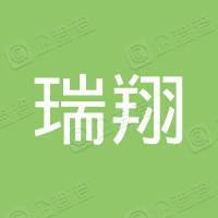 昆山开发区金阊瑞翔壹捌伍肆号商务服务工作室