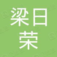 吴川市梅菉梁日荣鱼档